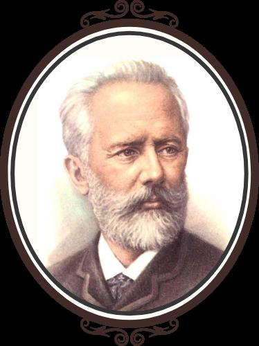 Детская музыкальная школа №1  имени П.И.Чайковского