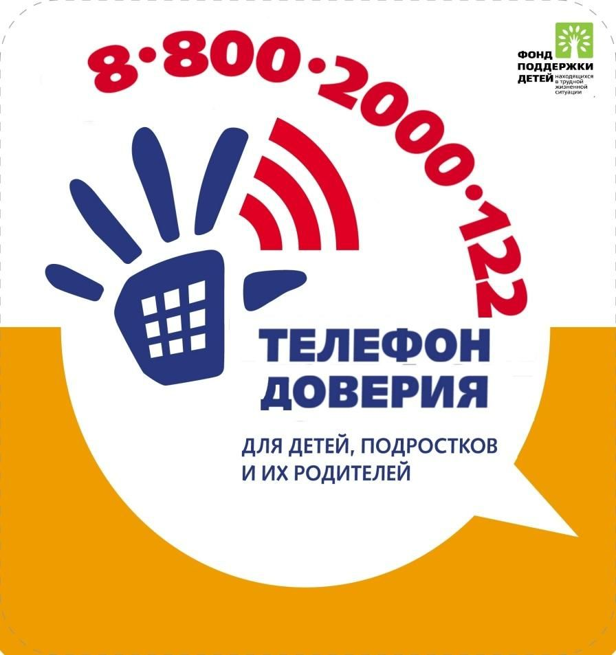 https://muz1-ryb.ru/wp-content/uploads/2020/11/10___images_televondoveriy.jpg